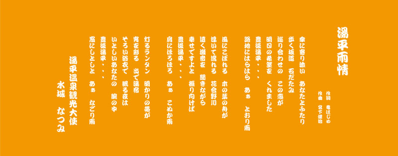 湯平雨情てぬぐいオレンジ×白