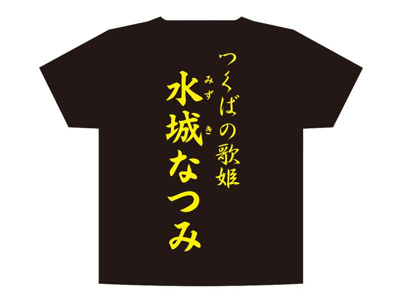 水城なつみTシャツホットブラック×イエロー