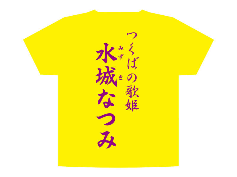 水城なつみTシャツイエロー×パープル
