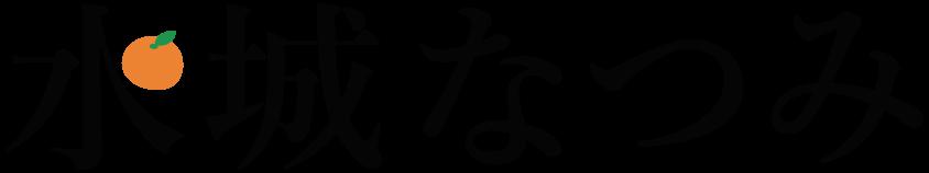 水城なつみオフィシャルサイト