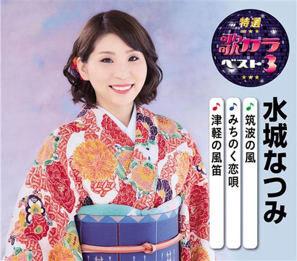 特選・歌カラベスト3 水城なつみ