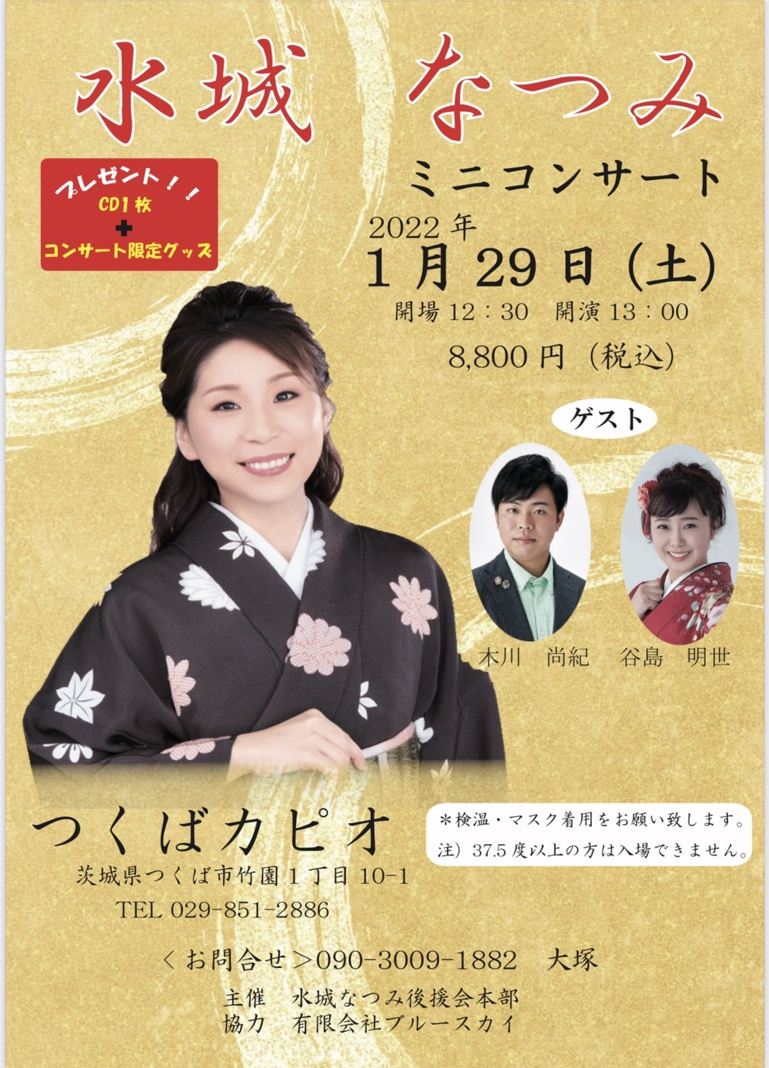 水城なつみ ミニコンサート 2022年1月29日